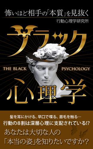 怖いほど相手の「本質」を見抜くブラック心理学 / 得トク文庫