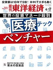 週刊東洋経済 (2021年4/17号) / 東洋経済新報社
