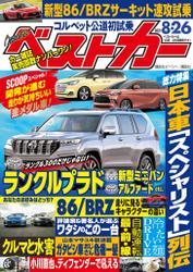 ベストカー 2021年 8月26日号 / ベストカー編集部