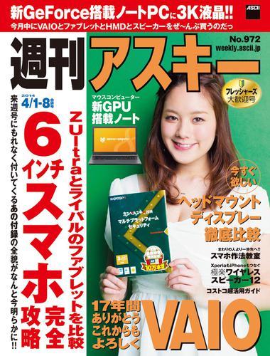 週刊アスキー 2014年 4/1-8合併号 / 週刊アスキー編集部