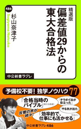 精選版 偏差値29からの東大合格法 / 杉山奈津子