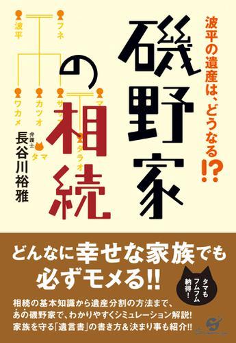 磯野家の相続 / 長谷川裕雅