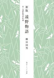 新版 遠野物語 付・遠野物語拾遺 / 柳田国男