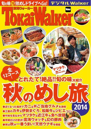 東海ウォーカー特別編集 秋のめし旅2014 / TokaiWalker編集部