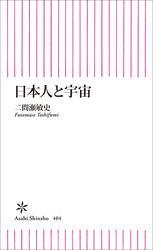 日本人と宇宙 / 二間瀬敏史