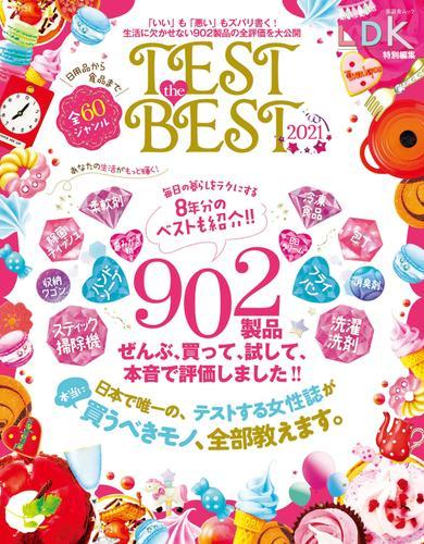 晋遊舎ムック TEST the BEST 2021 / 晋遊舎