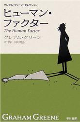 ヒューマン・ファクター〔新訳版〕 / グレアム・グリーン