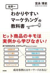 世界一わかりやすいマーケティングの教科書