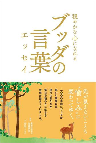 穏やかな心になれるブッダの言葉エッセイ / 加藤朝胤