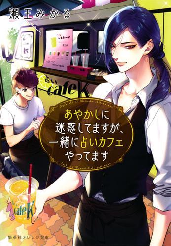あやかしに迷惑してますが、一緒に占いカフェやってます / 瀬王みかる