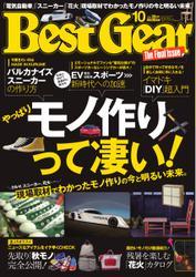 Best Gear(ベストギア) (2013年10月号) / 徳間書店