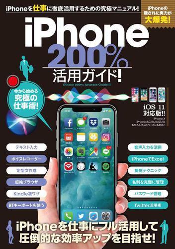 iPhone200%活用ガイド! / standards