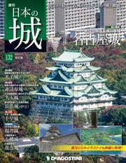 日本の城 改訂版 第132号 / デアゴスティーニ編集部