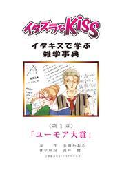 イタズラなKiss~イタキスで学ぶ雑学事典~ 第1章 「ユーモア大賞」 / 多田かおる