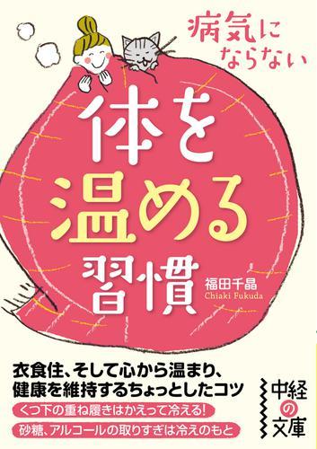 病気にならない体を温める習慣 / 福田千晶