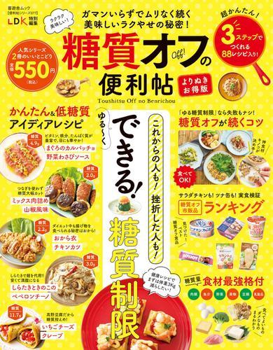 晋遊舎ムック 便利帖シリーズ077 糖質オフの便利帖 よりぬきお得版 / 晋遊舎