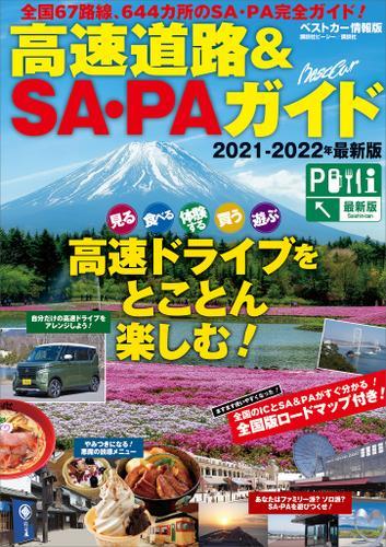 高速道路&SA・PAガイド2021-2022年最新版 / ベストカー
