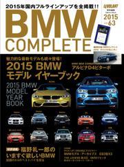 BMW COMPLETE(ビーエムダブリュー コンプリート) (VOL.63)