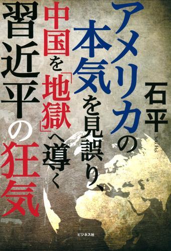 アメリカの本気を見誤り、中国を「地獄」へ導く習近平の狂気 / 石平