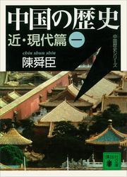 中国の歴史 近・現代篇(一) / 陳舜臣
