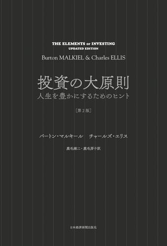 投資の大原則[第2版] 人生を豊かにするためのヒント / バートン・マルキール