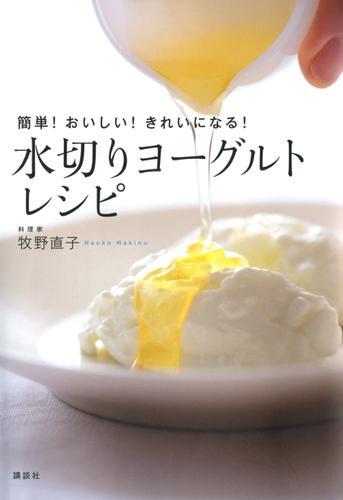簡単!おいしい!きれいになる! 水切りヨーグルトレシピ / 牧野直子