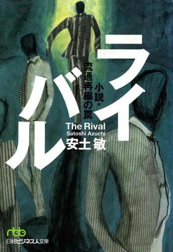 ライバル 小説・流通再編の罠 / 安土敏