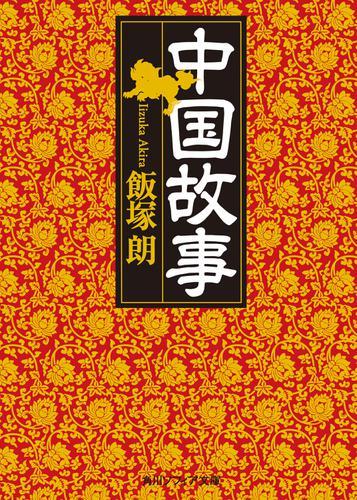 中国故事 / 飯塚朗