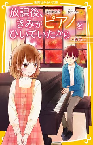 放課後、きみがピアノをひいていたから ~約束~ / 柴野理奈子