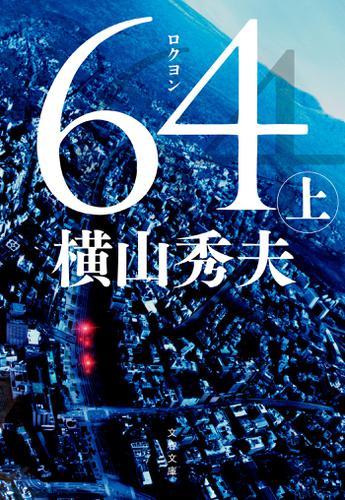 64(ロクヨン)(上) / 横山秀夫