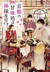 京都の甘味処は神様専用です : 1 / 桑野和明
