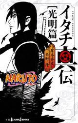 NARUTO―ナルト― イタチ真伝 光明篇