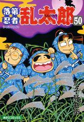 落第忍者乱太郎 50巻 / 尼子騒兵衛
