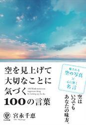空を見上げて大切なことに気づく100の言葉 / 宮永千恵