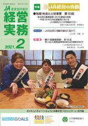 農業協同組合経営実務 (2月号) / 全国共同出版