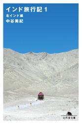 インド旅行記1 北インド編 / 中谷美紀