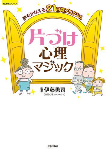 夢をかなえる21日間プログラム 片づけ心理マジック / 伊藤勇司