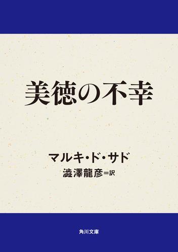 美徳の不幸 / マルキ・ド・サド