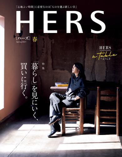 HERS(ハーズ) (2021年春号) / 光文社