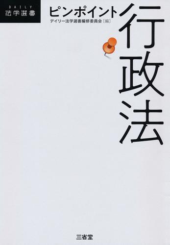 ピンポイント行政法 / デイリー法学選書編修委員会