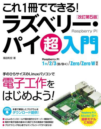 これ1冊でできる!ラズベリー・パイ 超入門 改訂第5版 Raspberry Pi 1+/2/3(B/B+)/Zero/Zero W対応 / 福田和宏