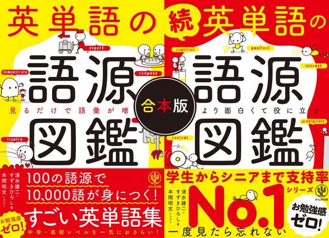 【合本版】英単語の語源図鑑 / 清水建二