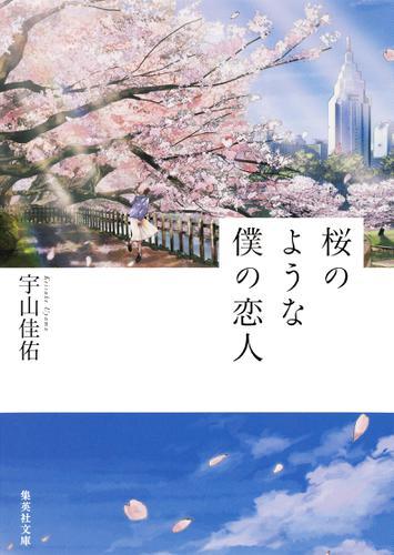 桜のような僕の恋人 / 宇山佳佑