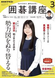 NHK 囲碁講座2021年3月号【リフロー版】 / 日本放送協会