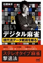 黒いデジタル麻雀 ~現代流データ戦術を斬る~ / 石橋伸洋