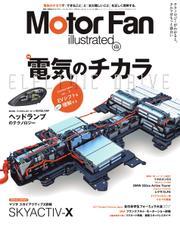 Motor Fan illustrated(モーターファン・イラストレーテッド)
