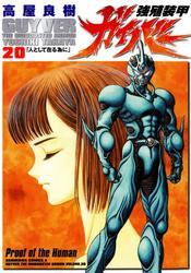強殖装甲ガイバー(20)