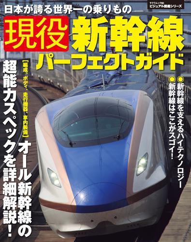 現役新幹線パーフェクトガイド / 笠倉出版社