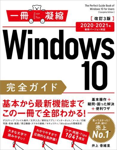 Windows 10完全ガイド 基本操作+疑問・困った解決+便利ワザ 改訂3版 2020-2021年 最新バージョン対応 / 井上香緒里