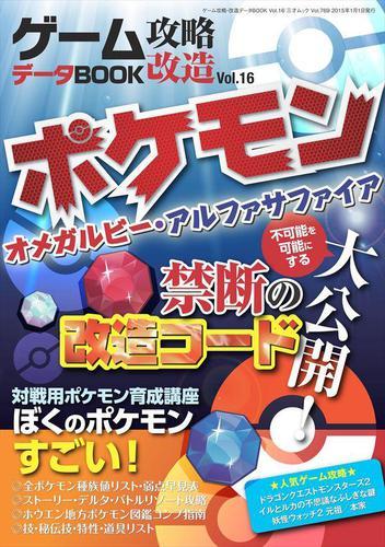 ゲーム攻略・改造データBOOK Vol.16 / 三才ブックス